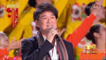 周华健小齐哥重唱《朋友》,熟悉旋律引众人回忆杀 央视春晚 20190204