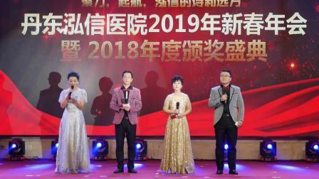 丹东泓信医院2019年新春年会(一)