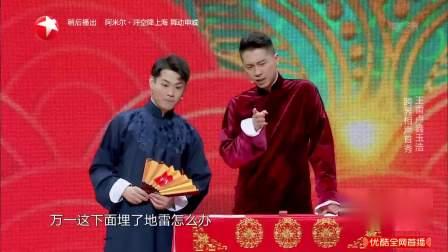2019春晚相声合集 卢鑫玉浩携手王雷送上《演员的自我修养》,跨界相声首秀笑点十足