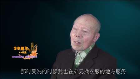 上海沐恩堂安息日纪念片进堂30周年