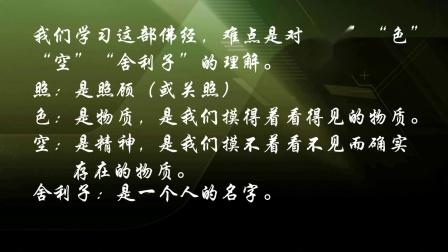 读诵【心经】(原文、原文的来历、译文)