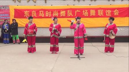 2019东良马春节联欢会(纪实)