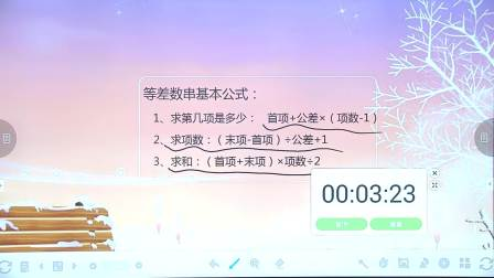 寒假班小学五年级数学培训班(启航)-任君-星期一第1讲