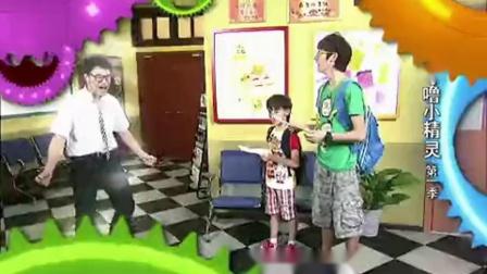 呼噜小精灵精彩开演