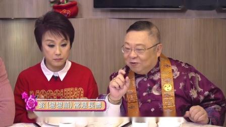 新春開運王 EP08
