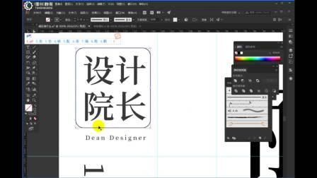 平面设计教程-AI软件基础教程+设计思维+排版技巧+黄金分割(丽奇老师)