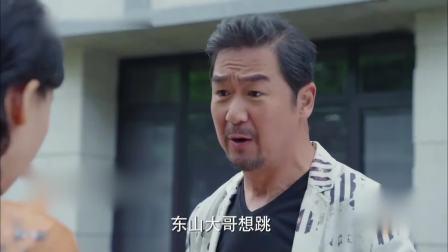 《我的亲爹和后爸》卫视预告第5版:牛二翠发错信息出意外,李东山打太极闹乌龙