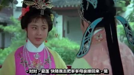 16越剧电影全剧_五女拜寿-高清