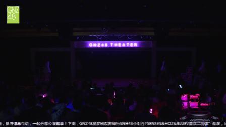 2019-01-13 GNZ48 TeamZ《三角函数》公演全程