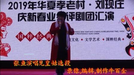 刘现庄2019年戏迷演唱会
