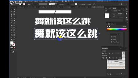 【平面设计字体设计】-PS+AI软件教程+设计思维+字体设计入门