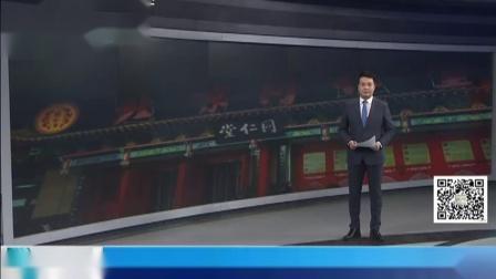 北京同仁堂蜂蜜问题14名相关责任人被严肃问责