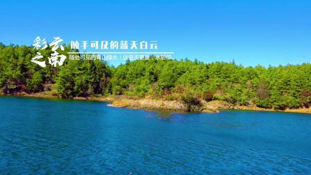 姚青春云南自然山水风景视频图片