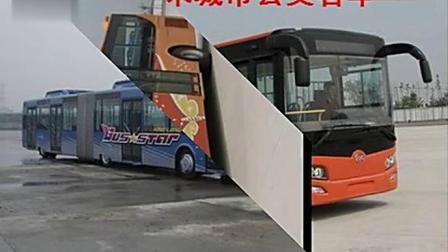 公交车图片集