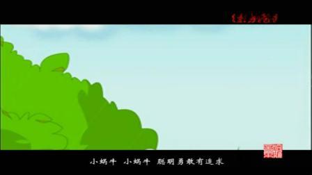 小蜗牛(张梓敏词 哈斯曲 蒋涵竹唱)