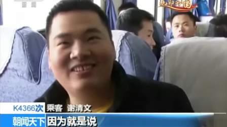2019春运:于都至东莞东间增开务工爱心专列