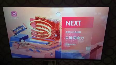 深圳卫视-节目预告(2019)