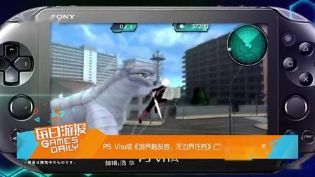 PS Vita 版《境界触发者:无边界任务》公布首部宣传片