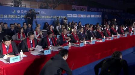 2019中式台球国际大师赛 开幕式