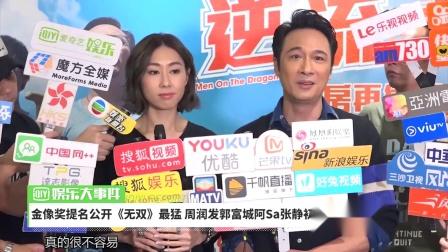 金像奖提名公开《无双》最猛 周润发郭富城阿Sa张静初角逐影帝后