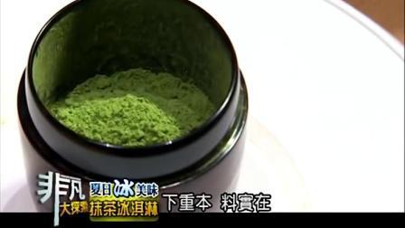 [台湾节目]非凡大探索 夏日冰美味2 抹茶冰淇淋