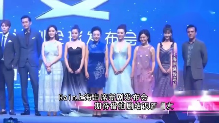 《八月未央》发布会,Rain与宋茜上演跨国爱情故事