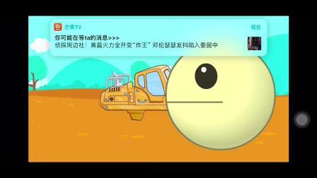 【快乐涵子】吃豆人和交通工具!!宝宝巴士快乐启蒙游戏