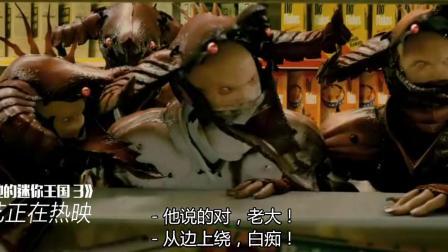 亚瑟和他的迷你王国3(片段)亚瑟被大虫子,追到商店里了!