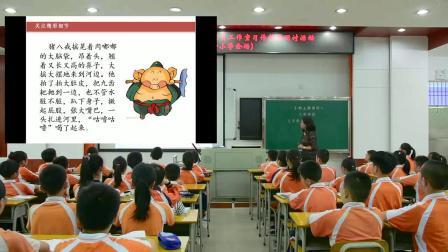 第七单元《一个特点鲜明的人》习作评改课-广东省 - 广州