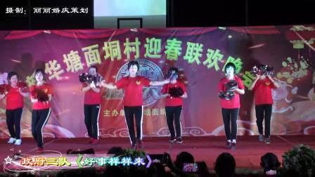 2019新华塘面垌迎春联欢晚会