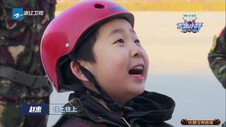 赵柬变身攀岩教练, 指挥若定专业无比彰显大将风采 大冰小将 20190216