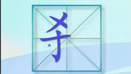 082 蓝猫趣味识字_标清
