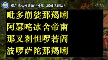 楞严咒教诵版   循环大字幕版 21遍  梁峰念诵  标清