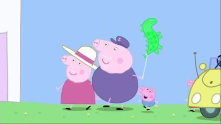 小猪佩奇第六季由我来代替乔治拿着这个珍贵的气球