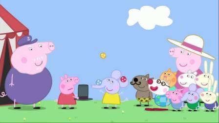 小猪佩奇第六季在装扮箱里找到自己想要的衣服