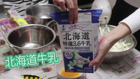 【日常生活篇】馮凱淇 Cherry Fung - 北海道牛乳芝士蛋糕食譜