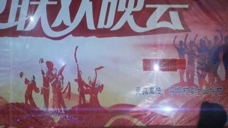 2019.平垌山坪村初四.迎春文艺联欢晚会