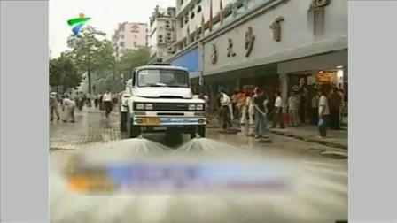 自制新闻-广东某地区:有没有·清洗·地面