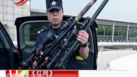 """株洲:两男子将美国进口""""狙击""""气步枪带进高铁站"""