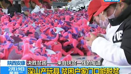 决胜贫困——来自扶贫一线的报道 陕西安康:深山产玩具 贫困户家门口能脱贫