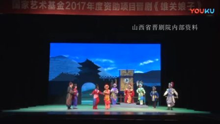 【晋剧】 雄关娘子 — 山西省晋剧院青年团  刘建平 等