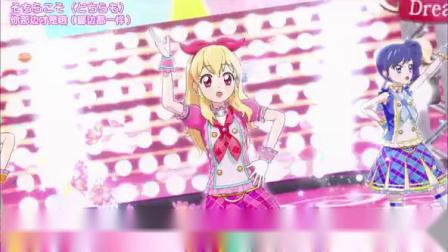 偶像活动 第2季 第23集 莓、葵、兰和乙女