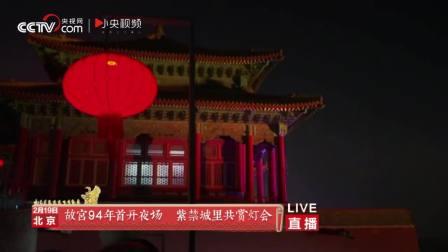 古代灯笼易着火遇险情,故宫高科技的LED大红灯笼照样很美 故宫上元灯会 20190219