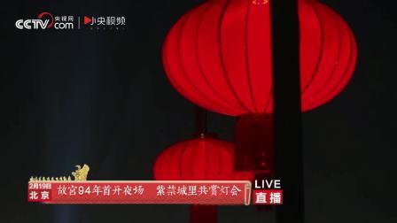 故宫灯光秀让今年的元宵节美呆了,带你穿越古今感受盛世繁华 故宫上元灯会 20190219