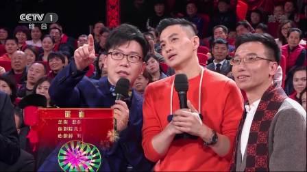 《灯谜互动》方芳、常远、陈铭、周一围,真正考验实力的时候到啦! 2019央视元宵晚会 20190219