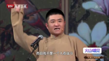 苗阜、王声携相声《独行侠》再度来袭,用幽默风趣展示不一样的江湖魅力 2019北京元宵晚会 20190219