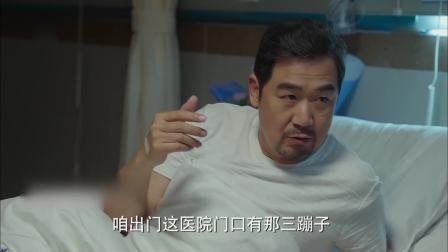《我的亲爹和后爸》卫视预告第1版:李东山无证驾驶撞伤人,李易生为李梁着想主动背锅