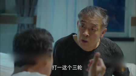《我的亲爹和后爸》卫视预告第3版:李东山学坏了,带李易生逃离医院还偷李梁车钥匙