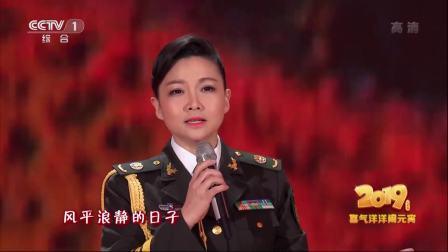 汤非、王莉《军人本色》为中国军人点赞,这一刻,我为祖国骄傲自豪 2019央视元宵晚会 20190219