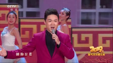 王传越《目光》改革开放进行曲,这才是坚韧的中国力量 2019央视元宵晚会 20190219